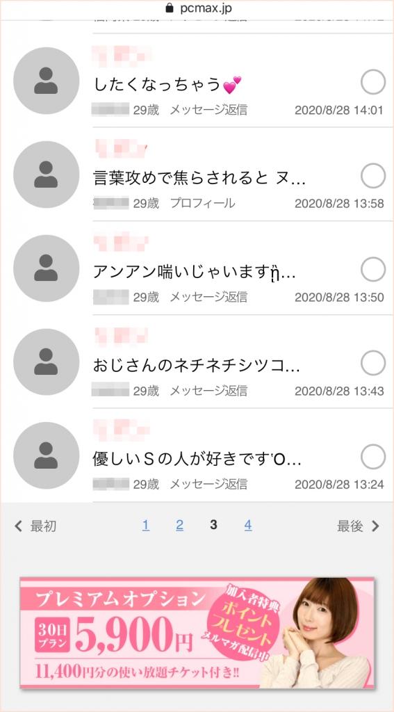 PCMAXのメッセージ欄