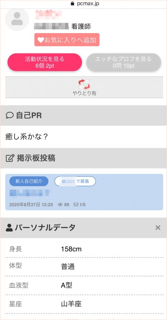 PCMAXのプロフィールページ